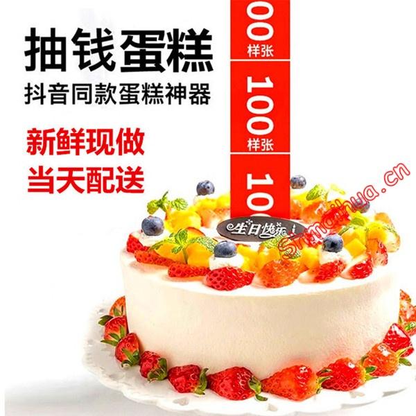 抽钱网红创意蛋糕